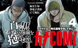 カチCOMI vol. 4